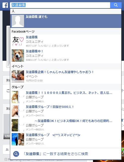 Facebookの友達募集