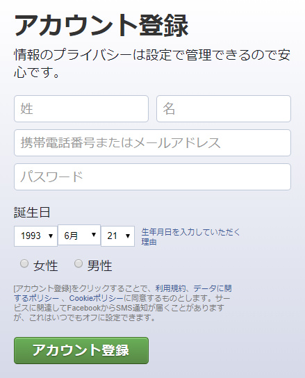 Facebookに新規登録