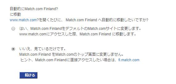 マッチドットコムのフィンランド版を選択