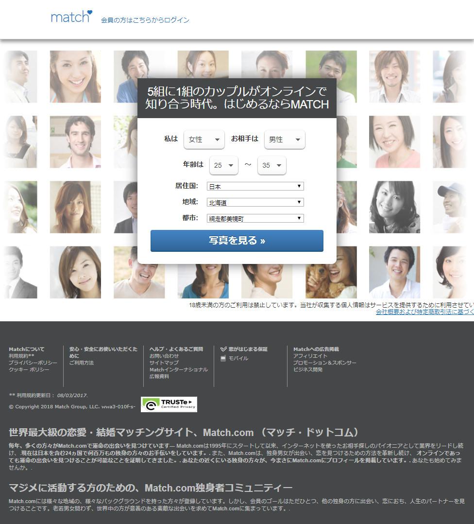 日本版マッチドットコム