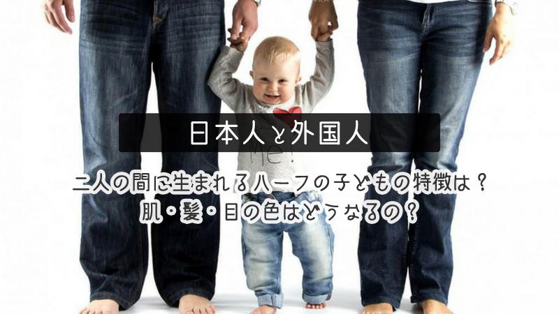 日本人と外国人の間に生まれるハーフの子どもの特徴