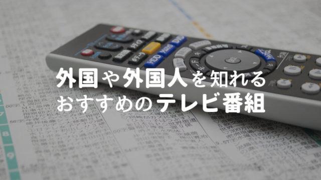 外国や外国人を知れる日本のテレビ番組