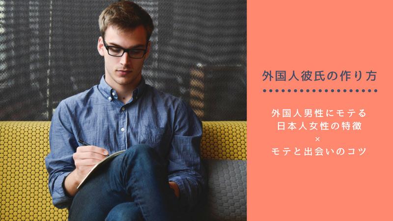 外国人彼氏の作り方