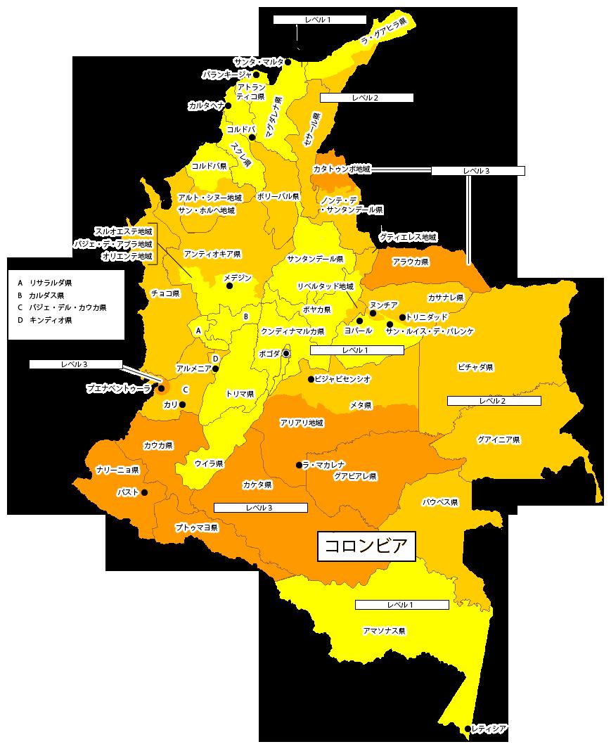 コロンビアの危険レベル