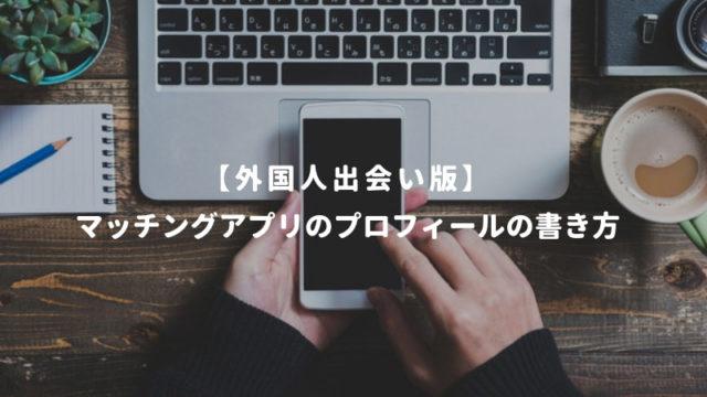 マッチングアプリのプロフィールの書き方