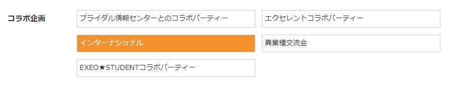 コラボ企画:インターナショナル|EXEO JAPAN