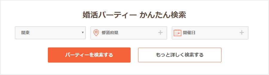 婚活パーティーかんたん検索|EXEO JAPAN