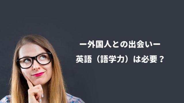 外国人との出会いに英語(語学力)は必要なのか?