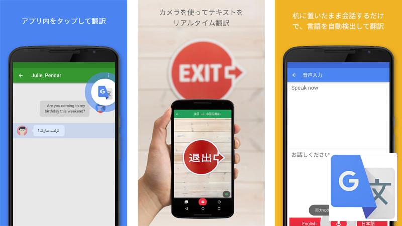 Google翻訳:翻訳アプリ