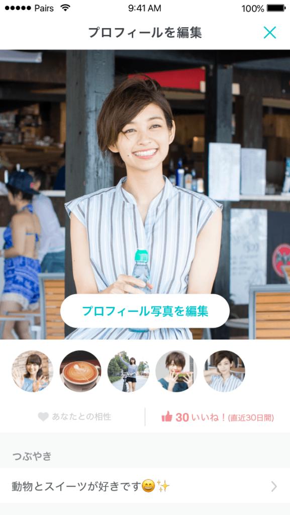 マッチングアプリ(ペアーズ)のサンプル写真