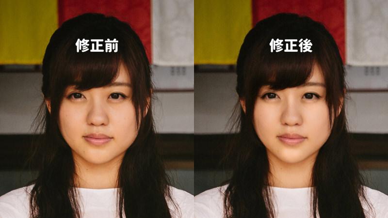 顔写真の修正前後