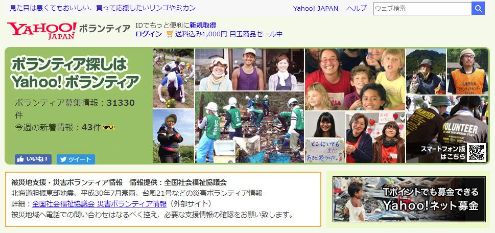 Yahoo!ボランティア