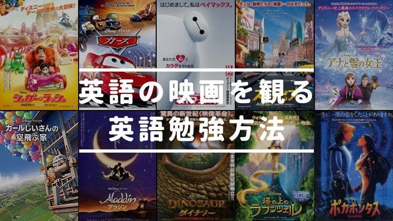 英語の映画を観る英語勉強方法