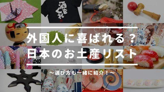 外国人向けの日本のお土産