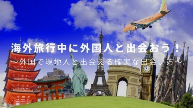 海外旅行中に外国人と出会う方法